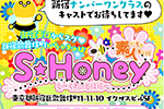 Secret Honey