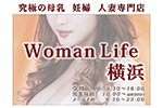 WomanLife 横浜